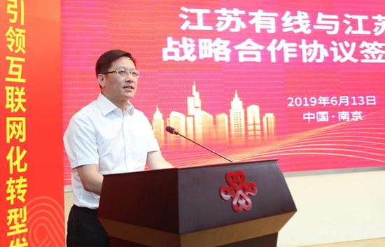 江苏联通与江苏有线签署战略合作协议