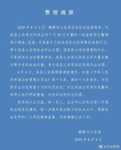 图片来源:河南省鹤壁市公安局官方微博