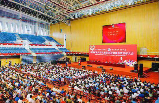 中国矿业大学庆祝第35个教师节