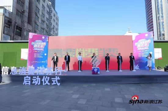 2019信息消费江苏行活动启动