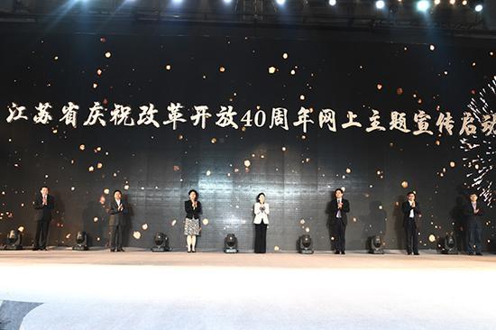 江苏省庆祝改革开放40周年网上主题宣传启动