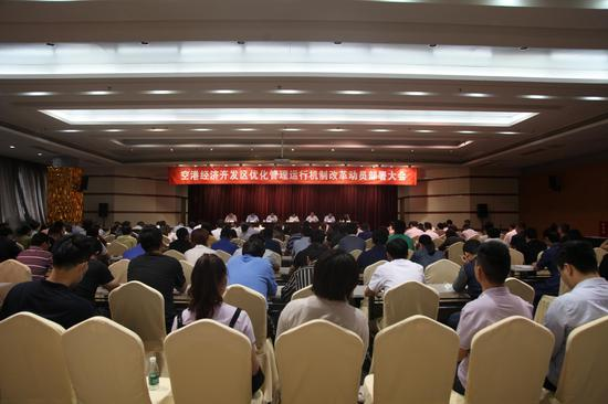 南京空港开发区(江宁)吹响优化管理运行机制改革冲锋号