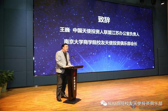 中国天使投资人联盟江苏办公室启航、天使投资助力城市创新创业