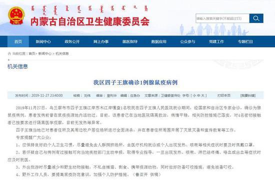 内蒙古自治区卫生健康委员会网站截图。