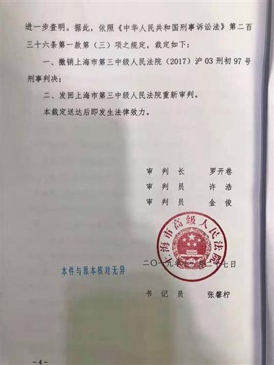 上海市高级人民法院作出裁定,本案中有关将涉案疫苗违法携带入境等事实尚需进一步查明,遂撤销原判,发回重审。