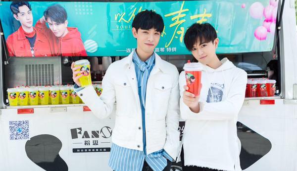 连晨翔、徐嘉苇《以你为名的青春》请南京同学们喝奶茶