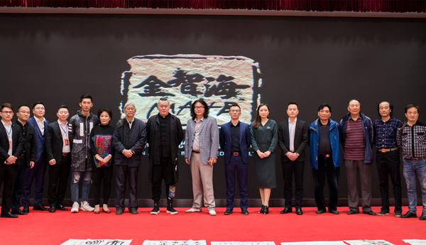 2018影视新战略 匠造南京影视艺术创新平台
