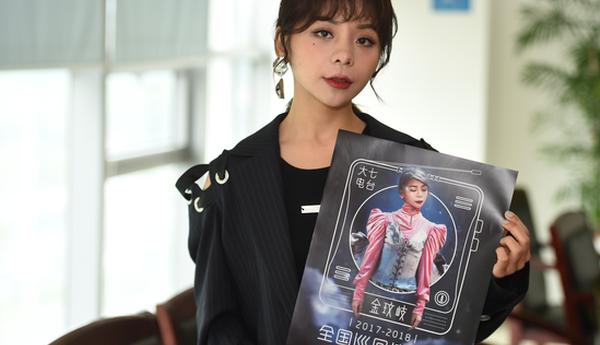 创作歌手金玟岐携新专《大七电台》南京开唱