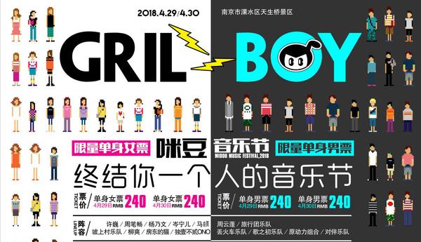2018咪豆音乐节推出单身男女票助力脱单