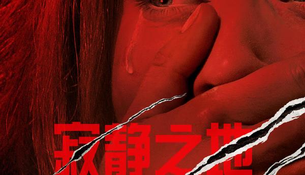 好莱坞恐怖大片《寂静之地》登陆中国 恐怖至极
