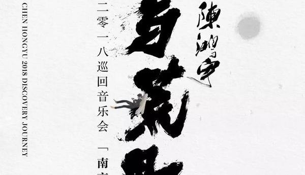 陈鸿宇巡演收官南京站 票房火爆多档售罄