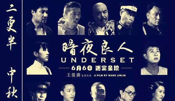 《暗夜良人》南京超前观影 打造良心悬疑片