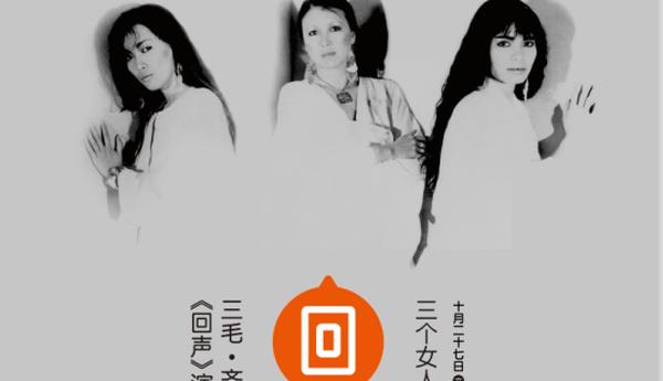 三毛·齐豫·潘越云《回声》演唱会 时隔33年南京开唱