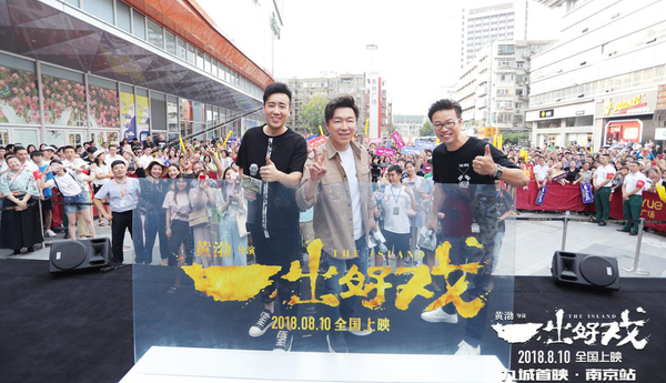 黄渤王迅于和伟《一出好戏》和五万南京人民高喊倒计时