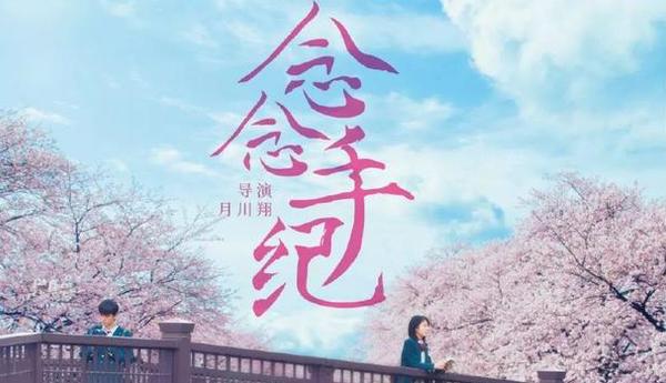 《念念手纪》9月14日纯爱上映 小栗旬催泪治愈今秋