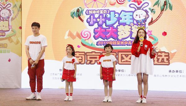 《加油吧宝贝》2019少儿春晚南京赛区海选圆满落幕