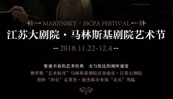 """""""江苏大剧院·马林斯基剧院艺术节""""将启""""艺术航母""""首登江"""
