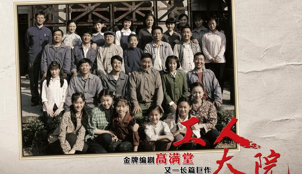 郭晓冬、吴越真情演绎《工人大院》几十年的沧桑巨变