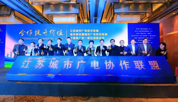 江苏城市广电协作联盟、南京都市圈城市广电协作联盟成立