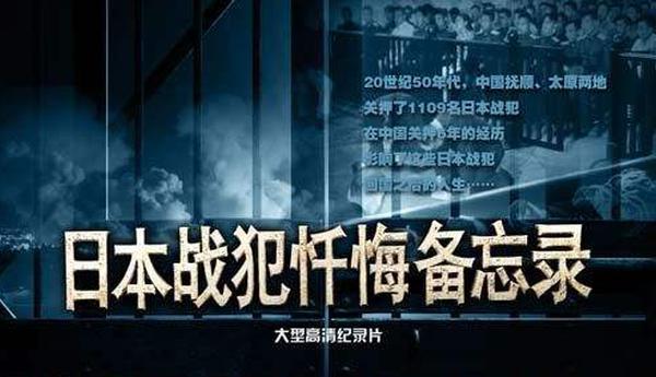 金鸡奖最佳纪录片大奖?#24230;?#26412;战犯忏悔备忘录》南京展映