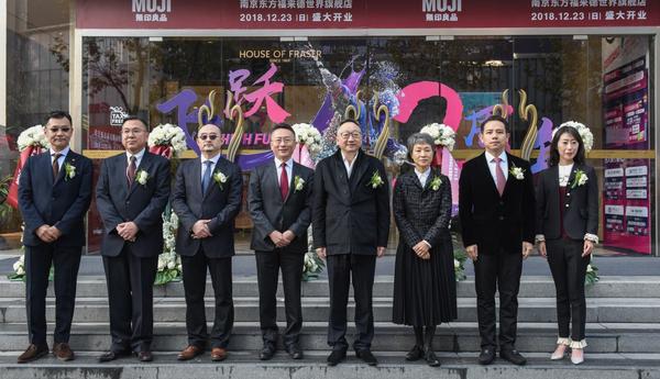 MUJI無印良品世界旗舰店登陆南京 一起感觉良好的生活