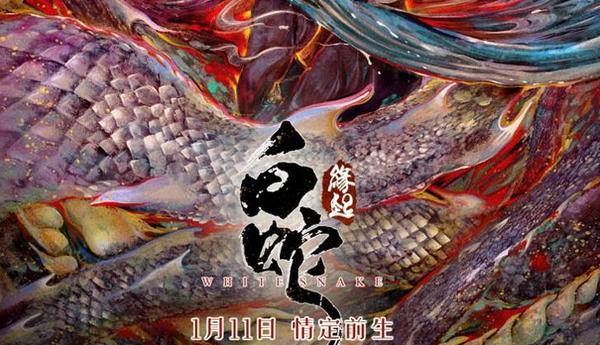 国漫《白蛇:缘起》1月11日上映 展现人妖深情虐恋