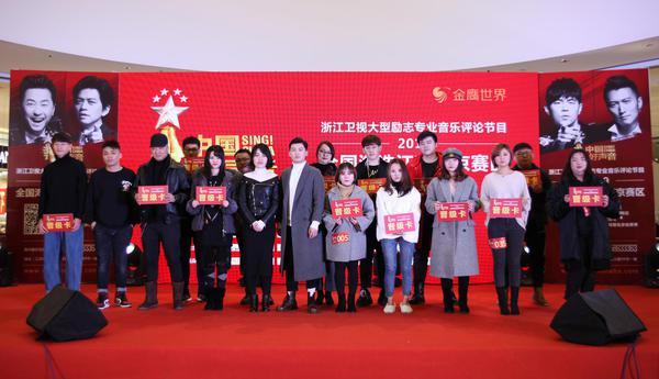 明星学员江源东助阵《中国好声音》南京赛区海选