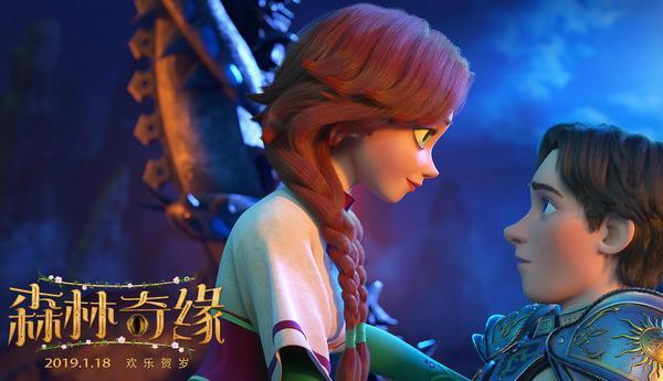 动画喜剧《森林奇缘》点映大开奇幻秘境 欢乐寒假提前开启