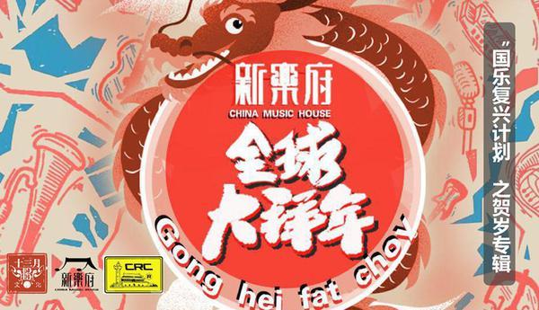 十国音乐人重奏民乐 江苏的《紫竹调》点击破千万