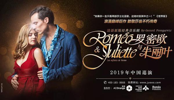 浪漫巅峰巨作《罗密欧与朱丽叶》巡演南京站开票