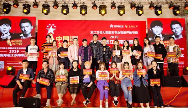 强音对决!2019《中国好声音》南京赛区明星战队PK赛