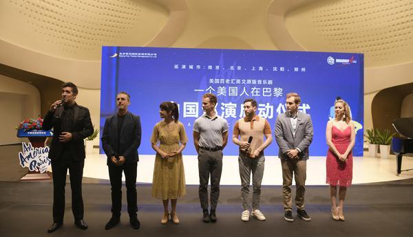 百老汇音乐剧《一个美国人在巴黎》南京启动
