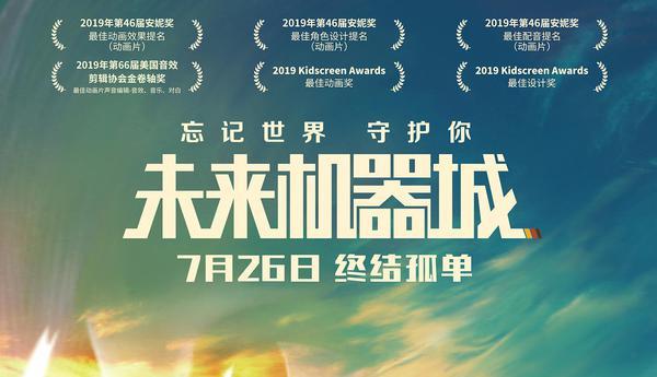 高品质动画电影《未来机器城》定档7.26 好电影不负期待
