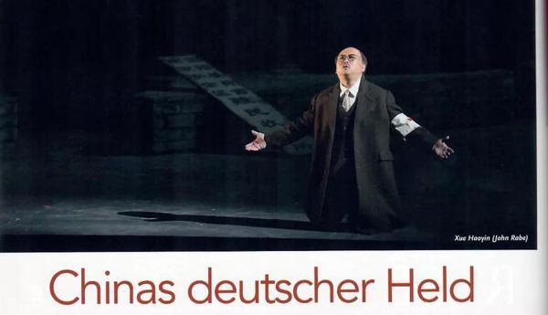 原创歌剧《拉贝日记》七月启程 演绎德国英雄的中国故事