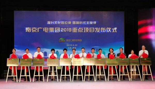 """""""提升文化首位度 唱响时代主旋律""""南京广电2019重点项目发布"""