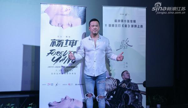 """杨坤携新歌《路》空降南京为""""Forever yang""""巡演首站宣传造"""