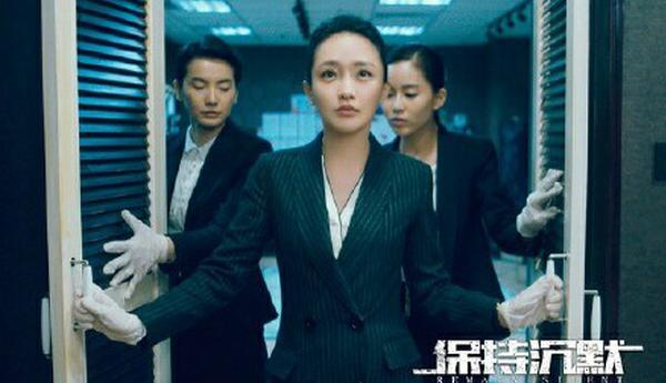 """周迅年度法庭大戏《保持沉默》南京""""庭审落幕"""""""