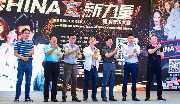 """CHINA·新力量""摇滚音乐大赛南京启动"