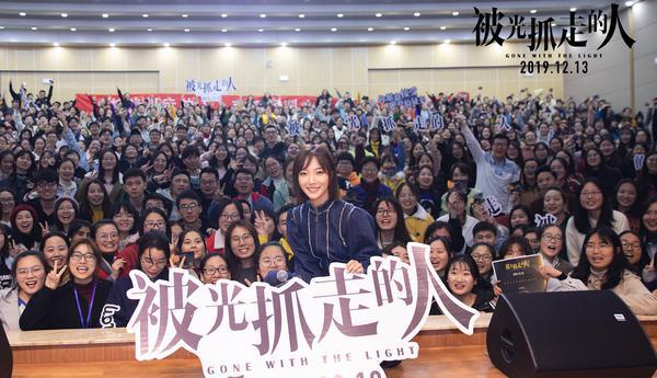 《被光抓走的人》走进南京高校 王珞丹化身爱情导师
