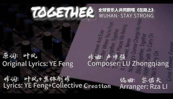 19个国家50位音乐人联合创作《Together》为中国加油