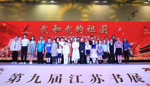 """""""我和我的祖国""""江苏省中小学生朗读大赛正式启动"""