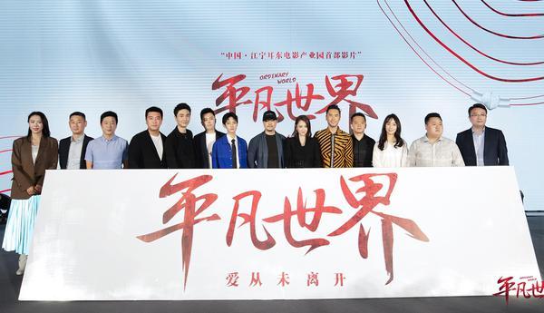 《平凡世界》南京开拍 陈乔恩张伦硕秦牛正威众星云集
