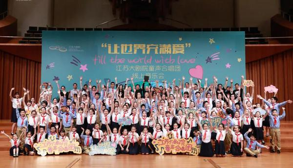 """15万人次齐聚线上 江苏大剧院童声合唱团""""云端""""唱响"""