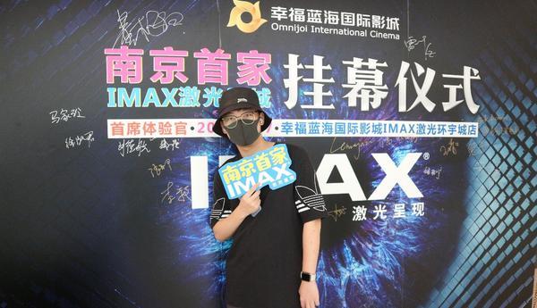 南京首家IMAX?激光影城 亮相环宇城幸福蓝海国际影城
