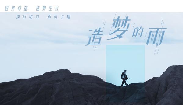 温暖治愈系唱作人郑洛宇新歌《造梦的雨》正式发布
