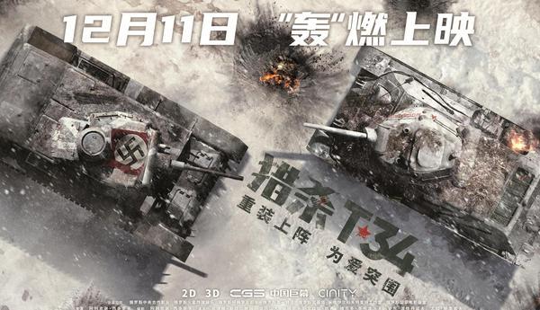 中国首部3D坦克大片《猎杀T34》来袭 一生必看一次的战争神片