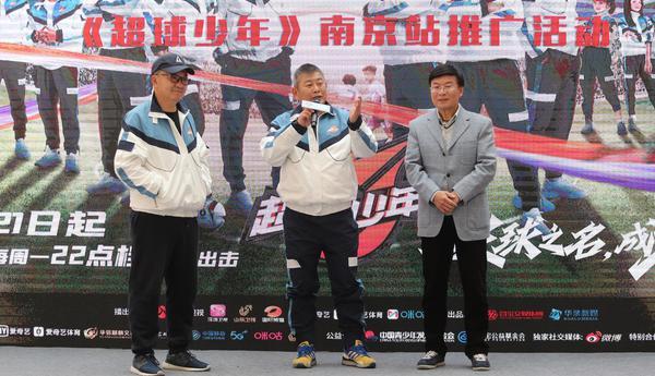 《超球少年》官宣定档 韩乔生、董路、肖山带领足球小将火力全