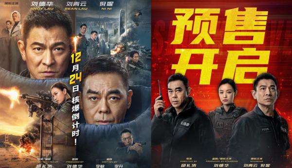 电影《拆弹专家2》终极预告海报双发 核弹威胁扑朔迷离