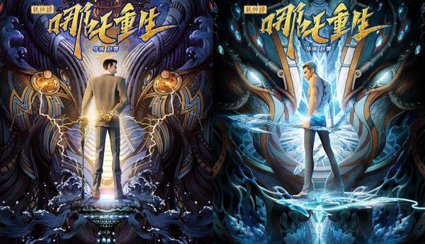 《新神榜:哪吒重生》发布国潮角色海报 打响新封神之战