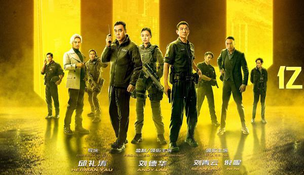 《拆弹专家2》票房破10亿 刘德华近身搏斗惊险刺激